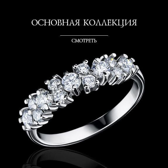 Ювелирные украшения с бриллиантами купить в Москве онлайн недорого ... fe2a1255c1e